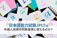 日本語能力試験JPLTは外国人採用の判断基準に使えるのか?