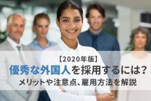【2020年版】優秀な外国人を採用するには?メリットや注意点、雇用方法を解説
