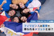 フィリピン人を雇用するとどんなメリットがある?手続きや注意点、POEA・POLOについても解説