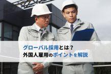 グローバル採用とは?外国人雇用・採用のポイントやメリット・デメリットを解説