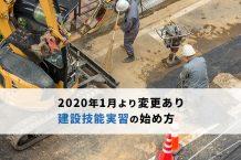 建設業界の技能実習生受け入れを考える~技能実習制度について~