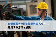 自働車業界で活躍する特定技能(自動車整備・製造3分野)の外国人採用・雇用をする方法・注意点を解説