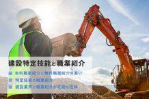 職業紹介事業と特定技能「建設」の関係 ~無料職業紹介事業について~
