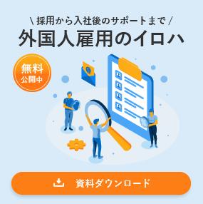 side_iroha
