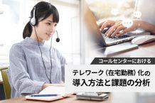 コールセンターにおけるテレワーク(在宅勤務)化の導入方法と課題の分析