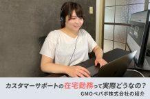 カスタマーサポートの在宅勤務って実際どうなの?GMOペパボ株式会社の紹介
