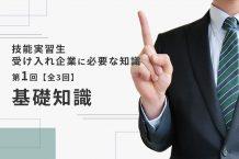 第1回【全3回】 技能実習生受け入れ企業に必要な知識 ~基礎知識~