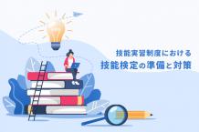 技能実習制度における技能検定の準備と対策