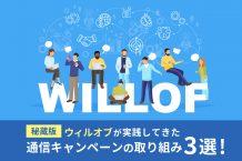 【#秘蔵版】ウィルオブが実践してきた通信キャンペーンの取り組み3選!