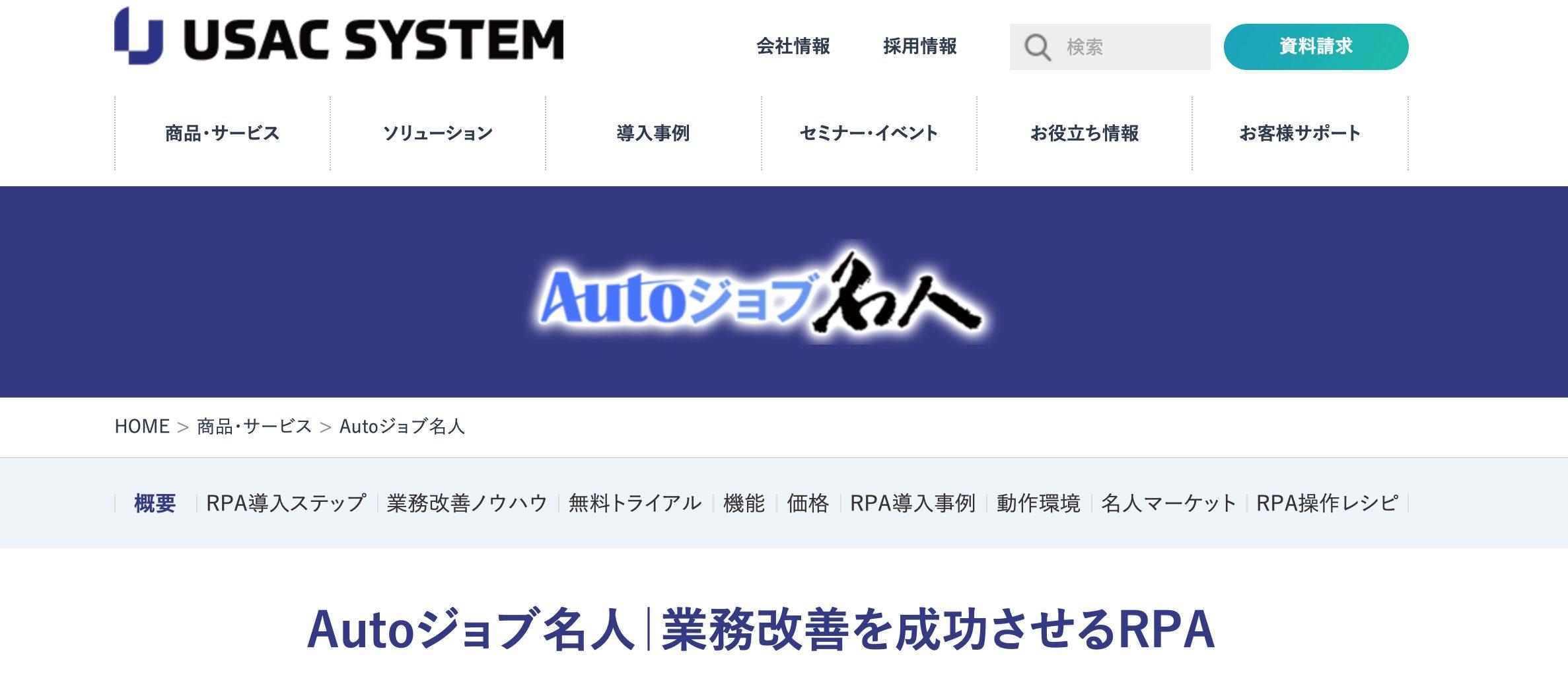 Auto_Job