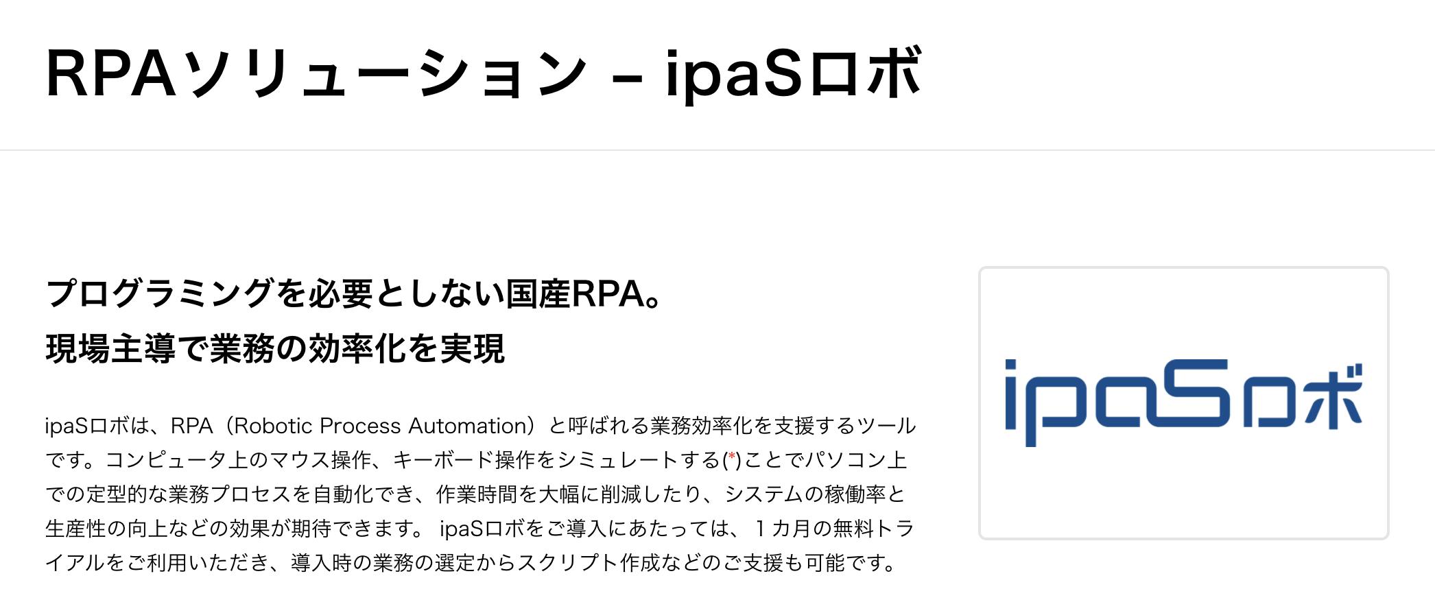 ipaSロボ