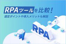 RPAツールを比較!選定ポイントや導入メリットも解説