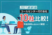 【2021】コールセンター代行会社10社比較!料金体系も合わせて解説