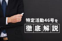 特定活動46号を徹底解説!