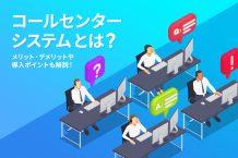 コールセンターシステムとは?メリット・デメリットや種類と導入ポイントを解説!