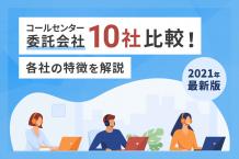【2021】コールセンター委託会社10社比較!各社の特徴を解説