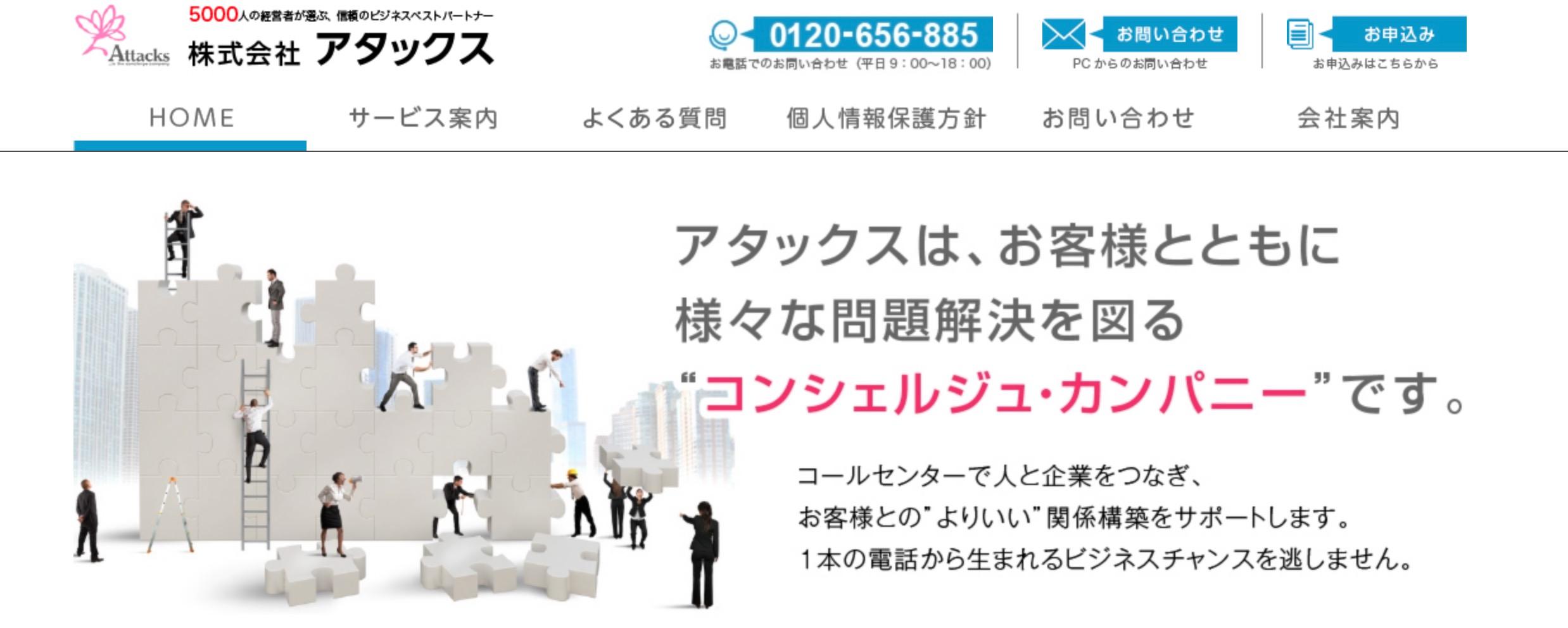 コールセンター代行 アタックス