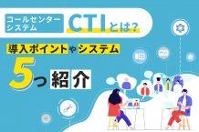 コールセンターシステムのCTIとは?導入ポイントやシステム5つも紹介