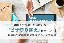 外国人を採用した時に行なう「ビザ切り替え」のポイント!雇用時の必要書類や準備についても解説