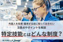 特定技能とはどんな制度?外国人を採用・雇用する前に知っておきたい注意点やポイントを解説