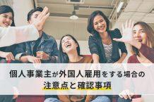個人事業主が外国人雇用をする場合の注意点と確認事項