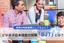 ビジネス日本語能力試験「BJT」とは?採用の判断基準にしてもよい?
