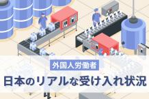 日本の外国人労働者(特定技能外国人)のリアルな受け入れ状況をお教えします