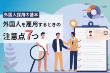 外国人採用の基本!外国人を雇用するときの注意点7つ