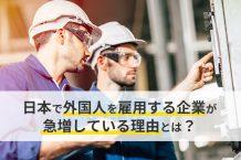 日本で外国人を雇用する企業が急増している理由とは?