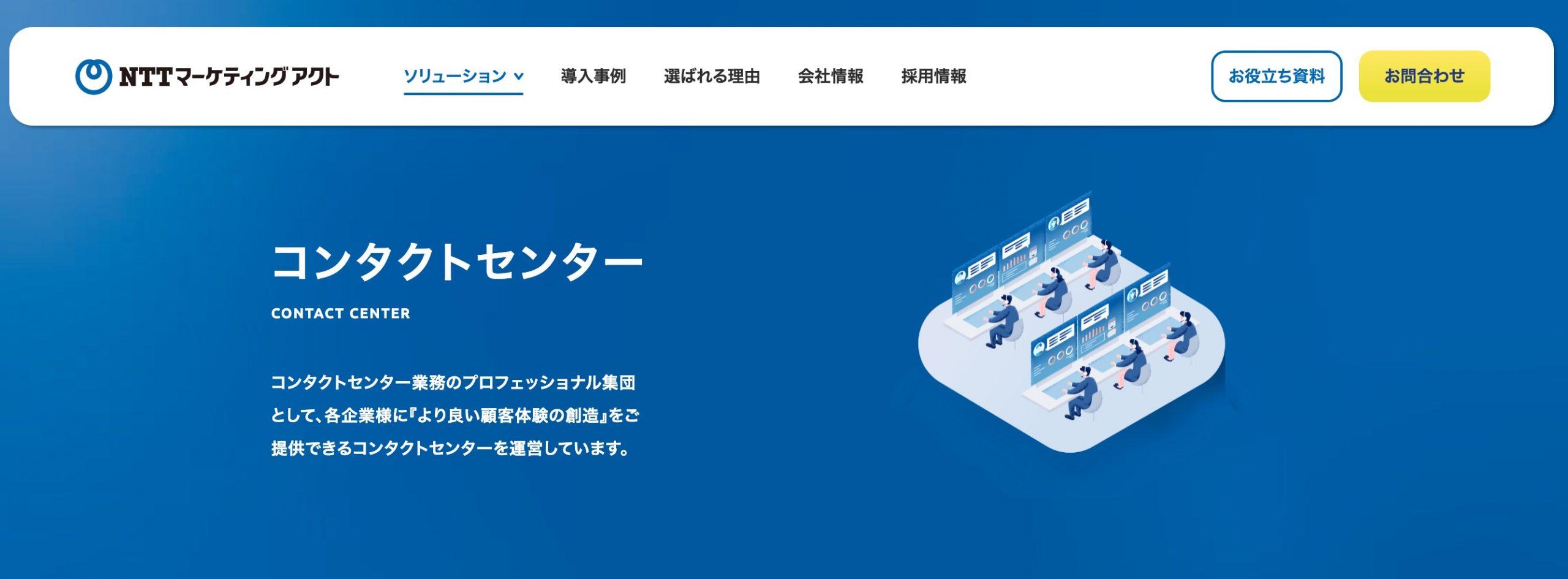 NTTマーケティングアウト