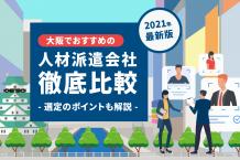 【2021】大阪の人材派遣会社10社を徹底比較!選定のポイントも解説