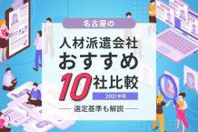 【2021】名古屋の人材派遣会社おすすめ10社を比較!選定基準も解説