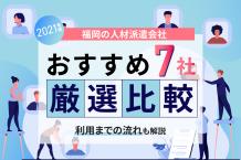 【2021】福岡の人材派遣会社おすすめ7社を厳選比較!利用までの流れも解説