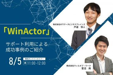 「WinActor」サポート利用による成功事例のご紹介