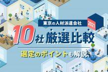 【2021】東京の人材派遣会社10社を厳選比較!選定のポイントも解説