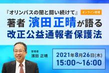 『オリンパスの闇と闘い続けて』の著者 濱田 正晴が語る改正公益通報者保護法