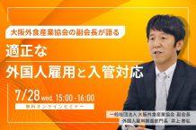 大阪外食産業協会の副会長が語る適正な外国人雇用と入管対応