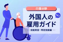 【技能実習・特定技能編】介護分野の外国籍雇用ガイド①