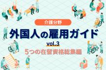 【5つの在留資格総集編】介護分野の外国籍雇用ガイド③