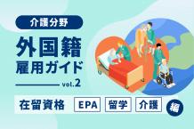 【EPA・留学・在留資格「介護」編】介護分野の外国籍雇用ガイド②