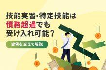実例を交えて解説!技能実習・特定技能は、債務超過でも受け入れ可能か?