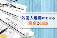外国人雇用における税金の知識