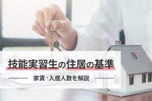 技能実習生の住居の基準〜家賃・入居人数を解説〜