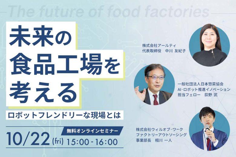 未来の食品工場を考える~ロボットフレンドリーな現場とは~