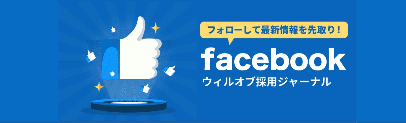 フォローして最新情報を先取り! facebook ウィルオブ採用ジャーナル