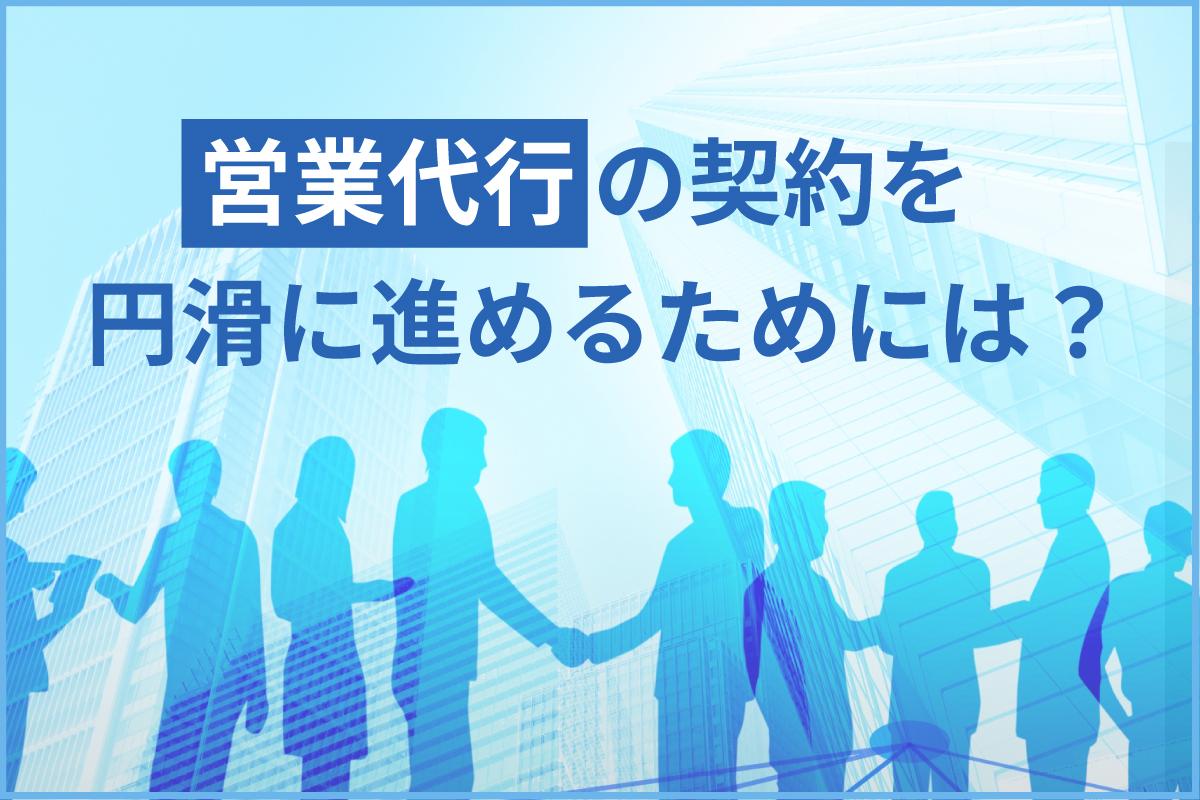 営業代行の契約を円滑に進めるためには?契約項目や締結までの流れを紹介