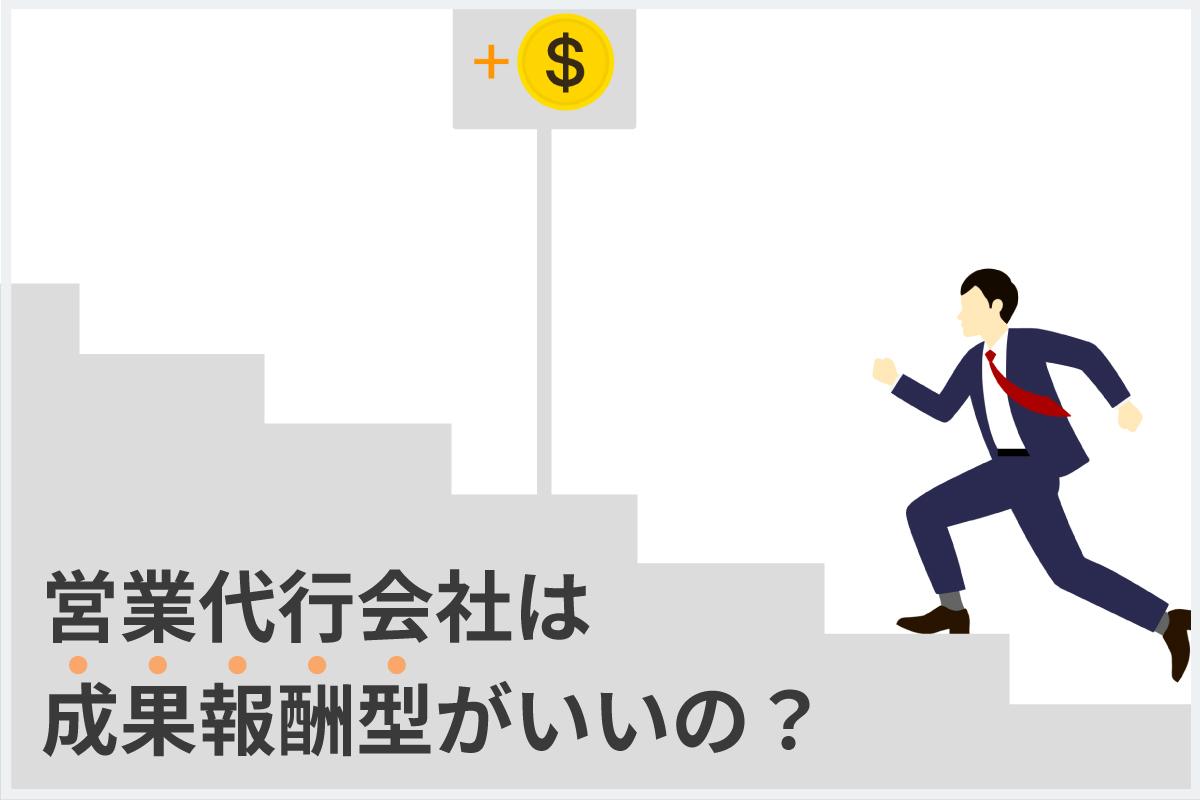 営業代行会社は成果報酬型がいいの?選ぶ時のポイントや費用など徹底解説