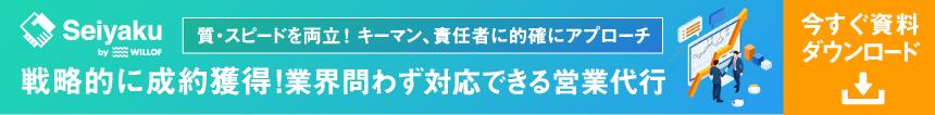 ウィルオブ営業代行Seiyaku