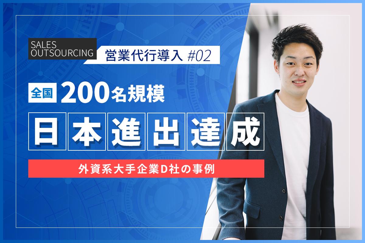 営業代行導入で全国200名規模の日本進出を達成!外資系大手企業D社の事例