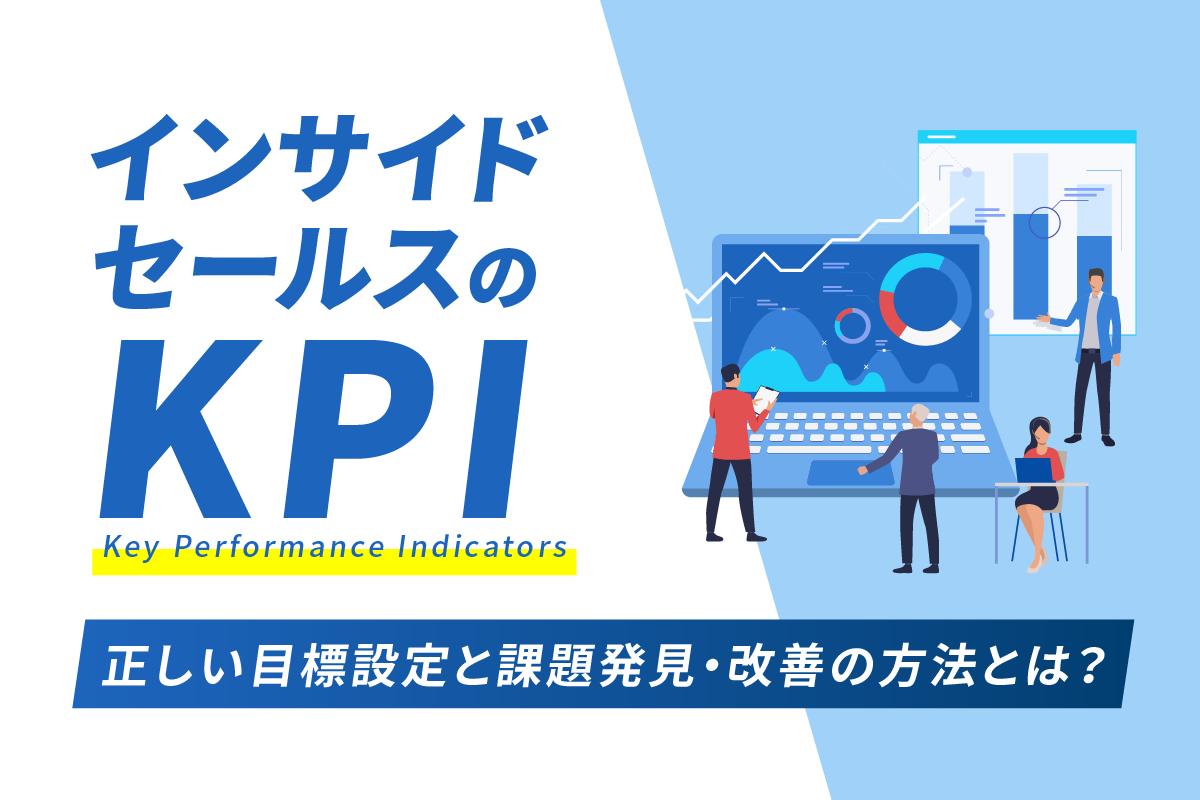 インサイドセールスのKPI|正しい目標設定と課題発見・改善の方法とは?
